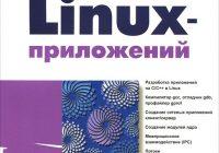 Разработка приложений Linux