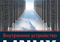 """Внутреннее устройство Linux"" — Брайан Уорд"