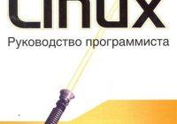 Linux Руководство программиста