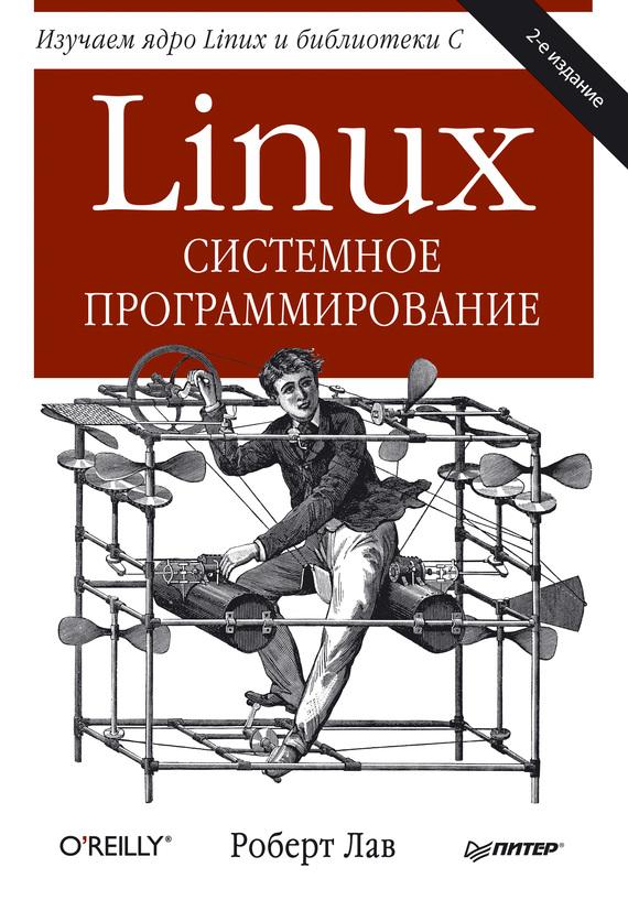 Linux Системное администрирование, 2-е издание