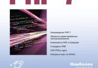 Дмитрий Котеров, Игорь Симдянов PHP 7. (3-е издание)