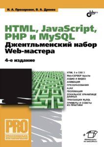 HTML, JavaScript, PHP и MySQL. Джентльменский набор Web-мастера, 4-е издание