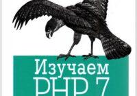 Изучаем PHP 7. Руководство по созданию интерактивных веб-сайтов. 2017г