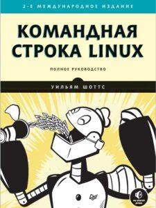 Командная строка Linux. Полное руководство (2020)