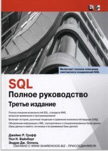 SQL. Полное руководство 3 изд [2019] Грофф, Вайнберг, Оппель
