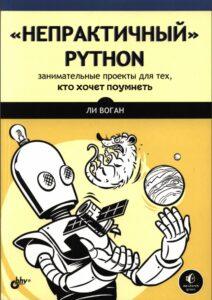Непрактичный Python, 2021 г.